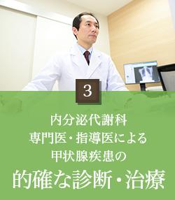 内分泌代謝科 専門医・指導医による甲状腺疾患の的確な診断・治療