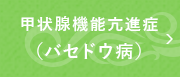 甲状腺機能亢進症(バセドウ病)