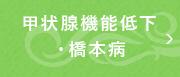 甲状腺機能低下・橋本病