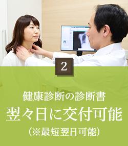 健康診断の診断書 翌々日に交付可能(※最短翌日可能、別途料金がかかる)