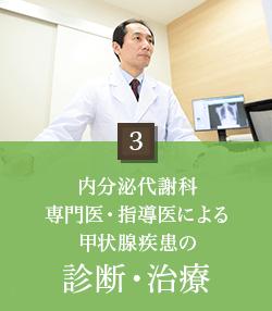 内分泌代謝科 専門医・指導医による甲状腺疾患の診断・治療